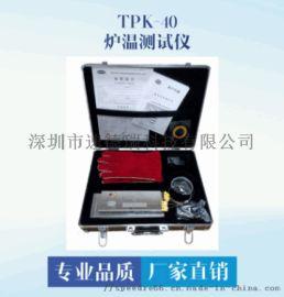 TPK-40/60/80/120   炉温测试仪