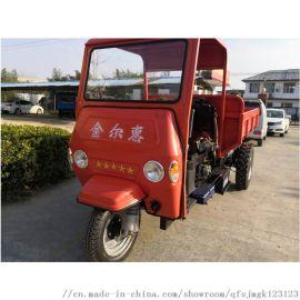 运输自卸式大马力三轮车 柴油发动机运输三轮车
