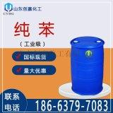供應純苯工業級 國標現貨有機原料安息油