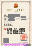 浙江河湖整治工程资质代办业绩评估
