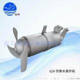 潛水推流器、潛水攪拌機、低速潛水推進 QJB