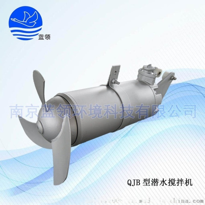 潜水推流器、潜水搅拌机、低速潜水推进 QJB