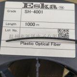 ESKA三菱塑料光纖SH-4001 SH-4002