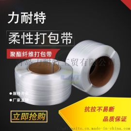 青岛力耐特 柔性打包带16mm 纤维打包带