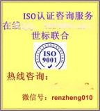 北京OHSMS18001职业健康安全管理体系认证