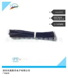 PVC电子线 环保导线 电子线束 硅胶线 镀锡铜线