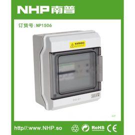NHP南普 防水塑料明装配电箱 断路器保护配电箱 NP1506