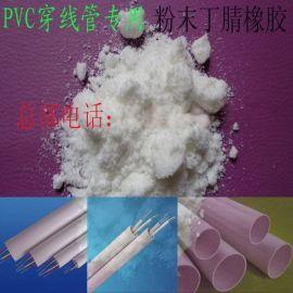 PVC穿线管专用丁腈橡胶