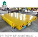 蓄電池式電動平板車軌道搬運小車廠家現貨銷售