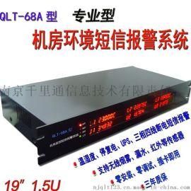 千里通QLT-68A动环监测短信报 系统