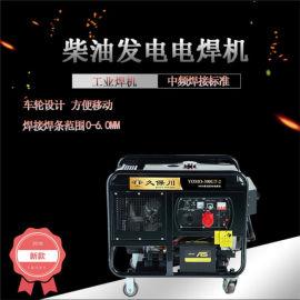 300A柴油自发电电焊机优势