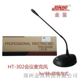 金笛HT-302**有线鹅颈会议话筒台式会议麦克风