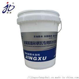 厂家热销有机硅防水涂料