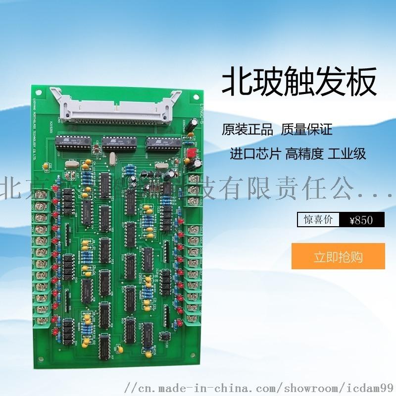北玻钢化炉专用触发板 **进口元器件生产