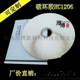 厂家直销各规格封缄胶带可按要求定制量大从优