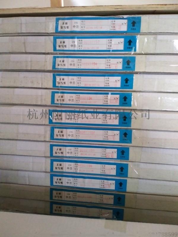 杭州阳丽纸业厂家直销无碳复写纸张