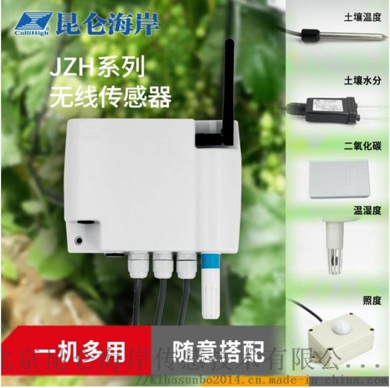 北京昆仑海岸NB无线温湿度变送器JNB-001-D