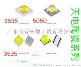 天电5050led灯珠 采用三安芯片