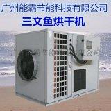 三文鱼烘干机、热泵烘干机