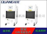 CNC工业制冷机 磨床 龙门 专用 铨冠小型
