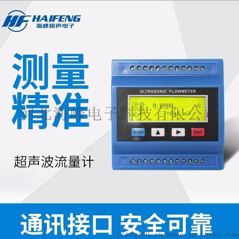北京超聲波流量計