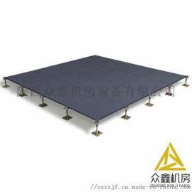 陶瓷防静电地板,众鑫机房厂家直销