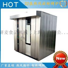 商用32盘旋转烤箱 热风旋转烤箱多功能烤炉