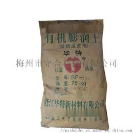 有机膨润土油漆油墨润滑脂(油)的增稠剂防沉淀剂