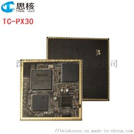 瑞芯微PX30核心板ARM安卓核心板TC-PX30