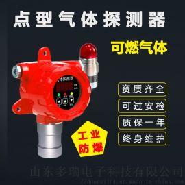 济南学校食堂燃气报警器DR-600-B