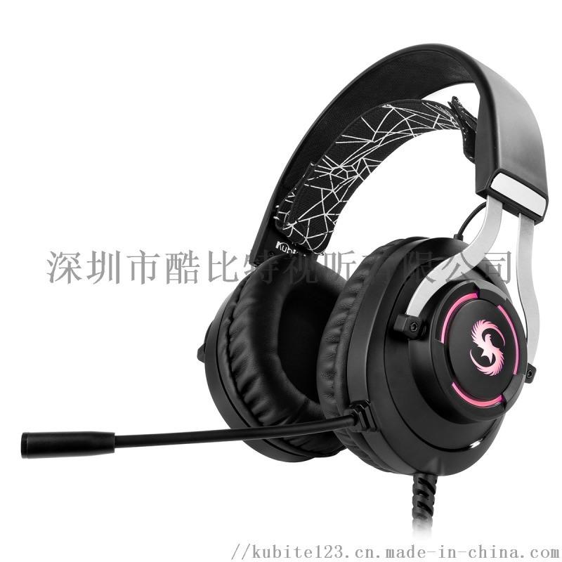 頭戴款耳機七彩漸變燈效私模PS4遊戲耳機電競耳機