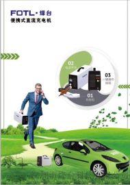 新能源移动充电桩:随地充