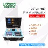 LB-CNP(B)四合一攜帶型水質檢測儀