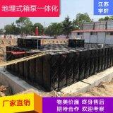 唐山消防地埋水池箱泵一體化