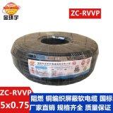 金环宇电缆 国标阻燃铜屏蔽电缆ZC-RVVP5X0.75平方 屏蔽信号线
