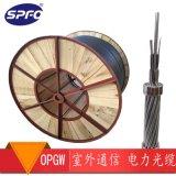 供應太平洋品牌 OPGW-24B1-120 國標 廠家直銷 單模光纜