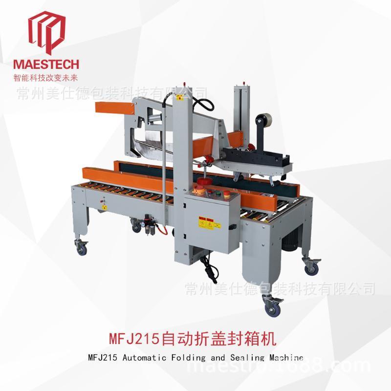廠家直銷MFJ-215全自動折蓋封箱機電商專用打包機器