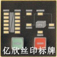 丝印PVC面板,凸包面贴,PC铭板,PVC丝印