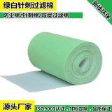 新扬供应5mm喷胶绿白过滤棉 复合空气过滤棉