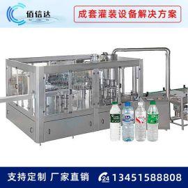 三合一灌装机械设备 瓶装水设备 矿泉水饮料灌装机