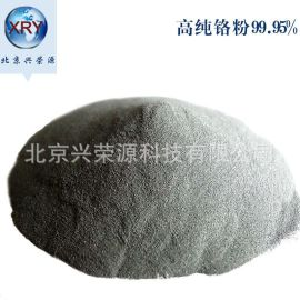 99.95%铬粉325目金属高纯陶瓷纳米铬粉