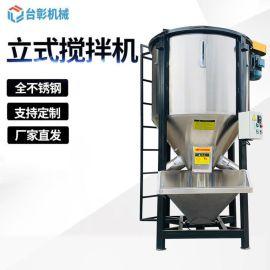 【厂家特价直销】立式不锈钢搅拌桶 片材片料混料机 立式搅拌机