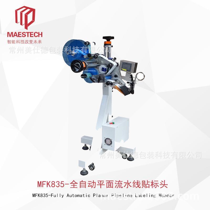 廠家直銷MFK-835自動平面流水線貼標頭車間流水線對流噴碼貼標頭