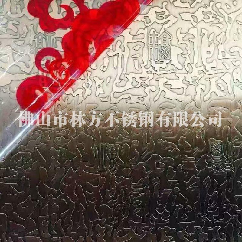 """201/304彩色不鏽鋼 青古銅自由紋 帶""""福""""字不鏽鋼自由紋板生產廠家"""
