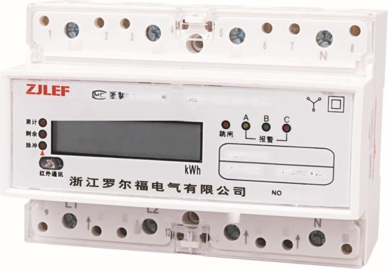 三相导轨式预付费电能表7P带红外通讯遥控卡表导轨电能表卡规特惠