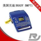 贝迪BMP71标签打印机