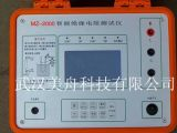 MZ-2000绝缘电阻测试仪