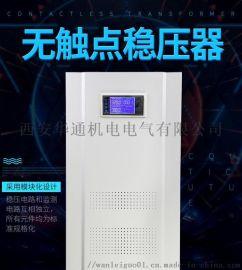 ZBW可控硅无触点稳压器 智能型无触点稳压器