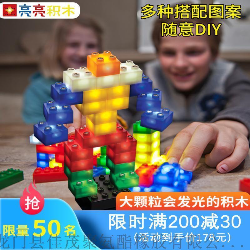 亮亮聲控發光機器人大顆粒積木拼裝玩具益智