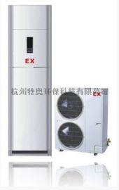 防爆空调,立柜式防爆空调,5匹防爆空调